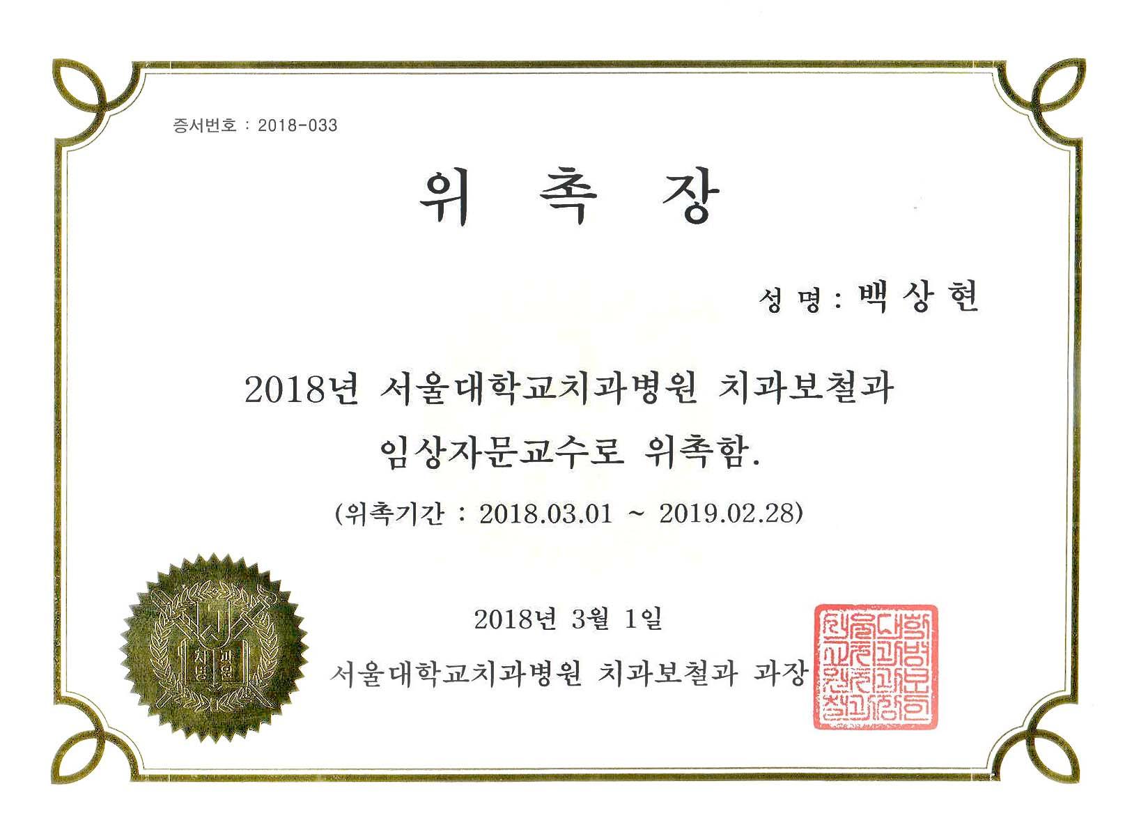 서울대학교치과병원 치과보철과 임상자문교수 위촉