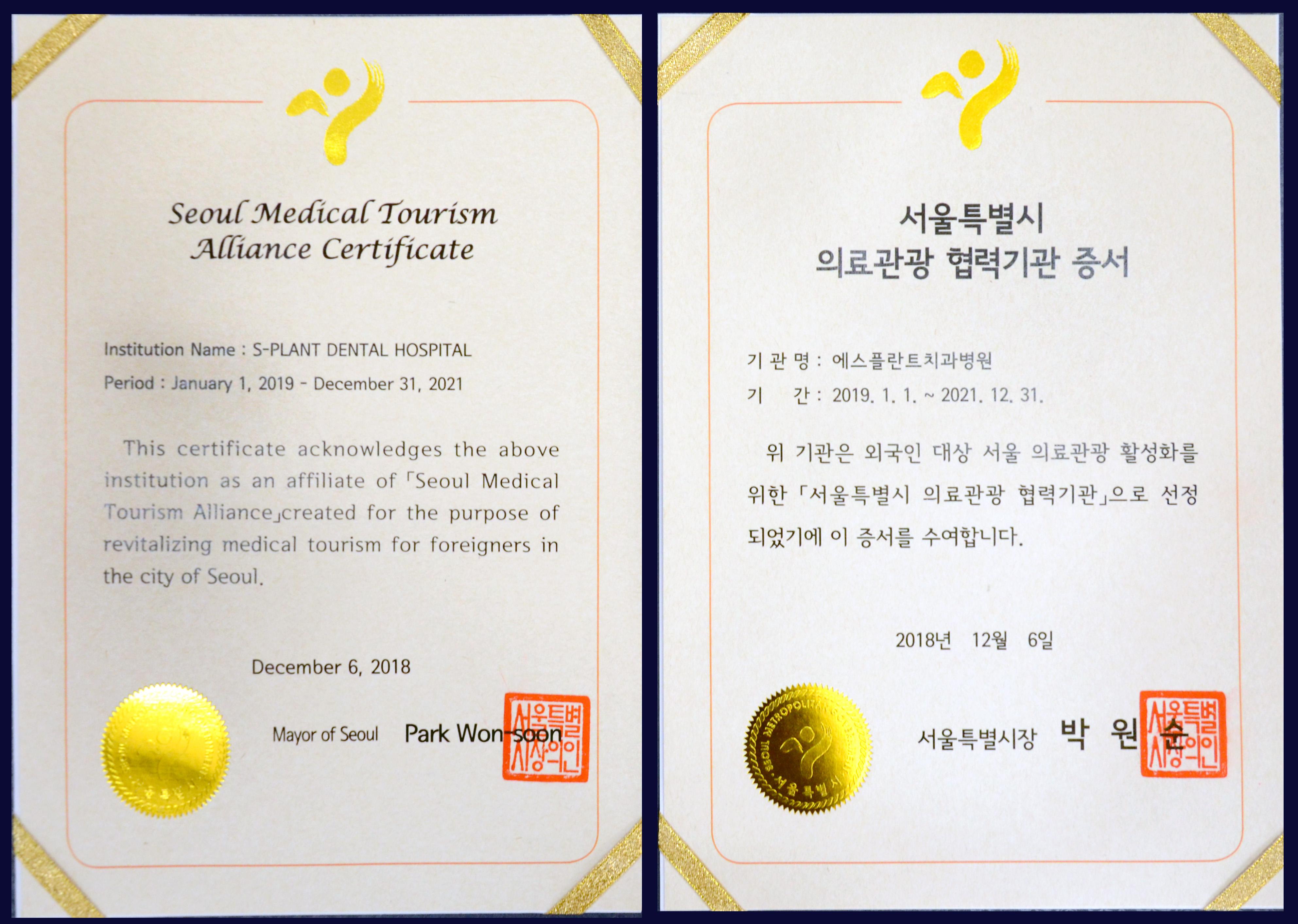 서울의료관광협력기관증서_에스플란트치과병원