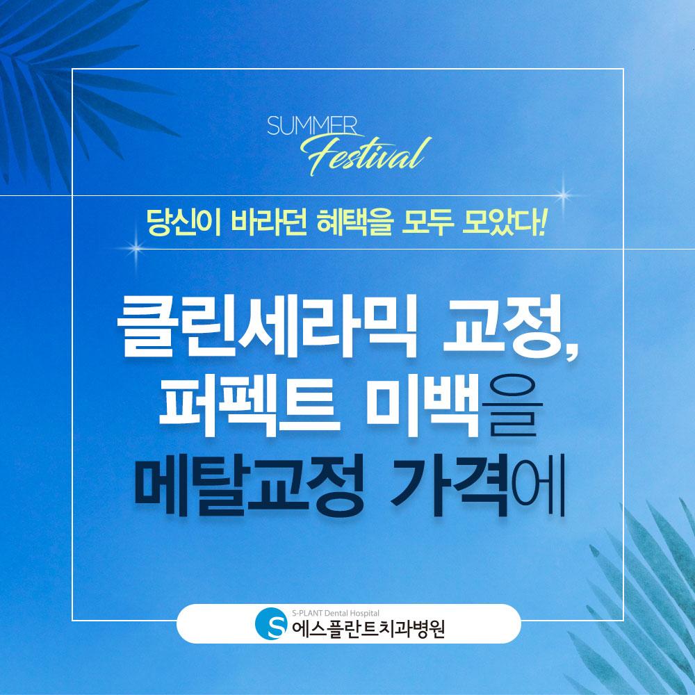 2017여름방학이벤트_클린세라믹ver2_1000x1000