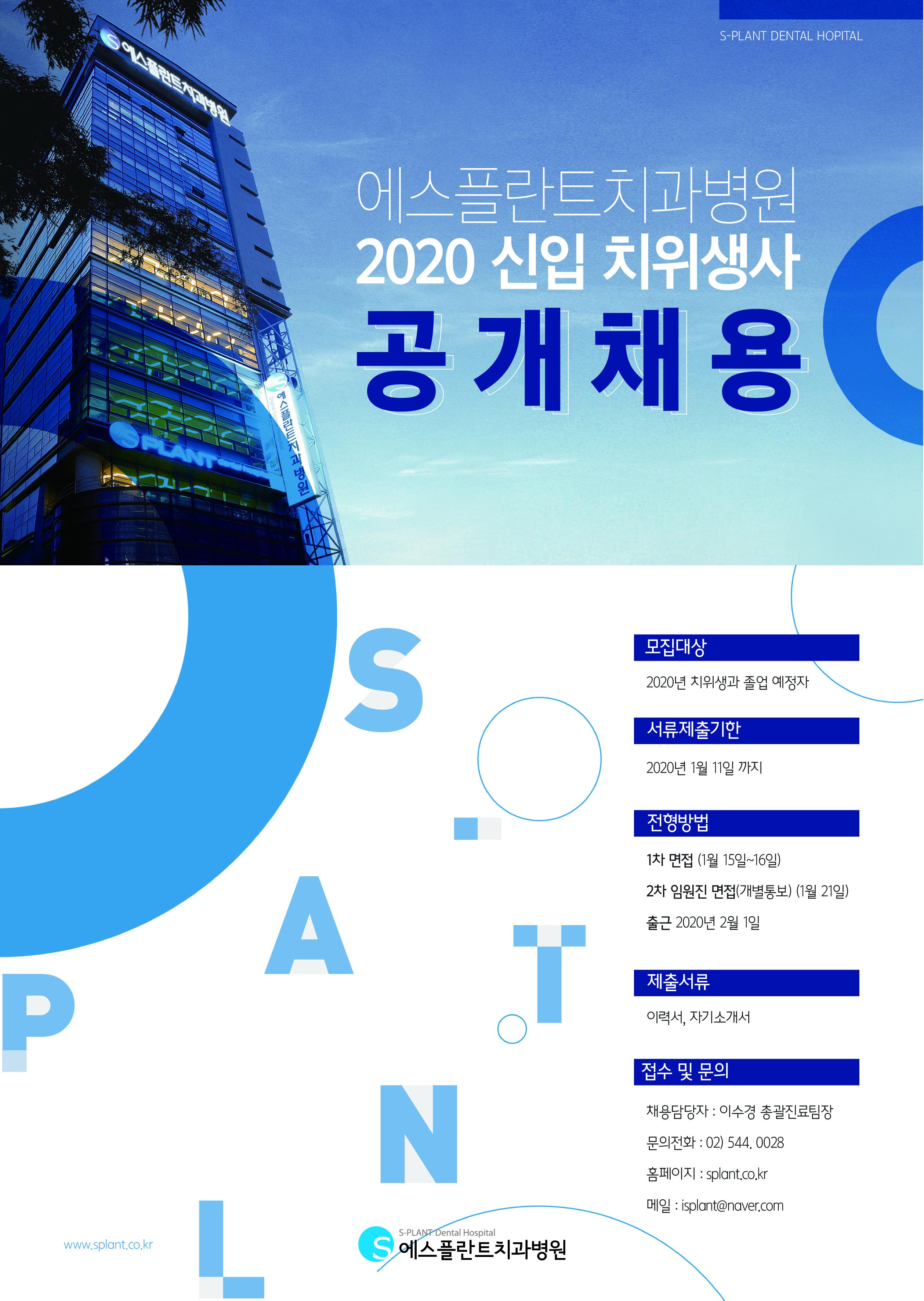 2020신입치위생사공채포스터-01(2)