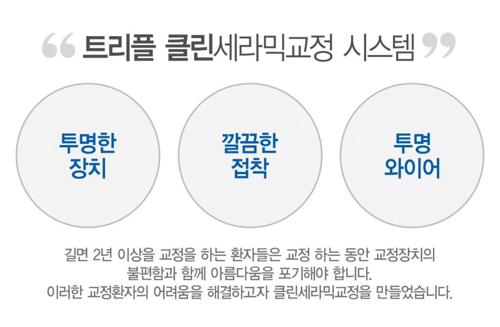 클린_세라믹 교정_1
