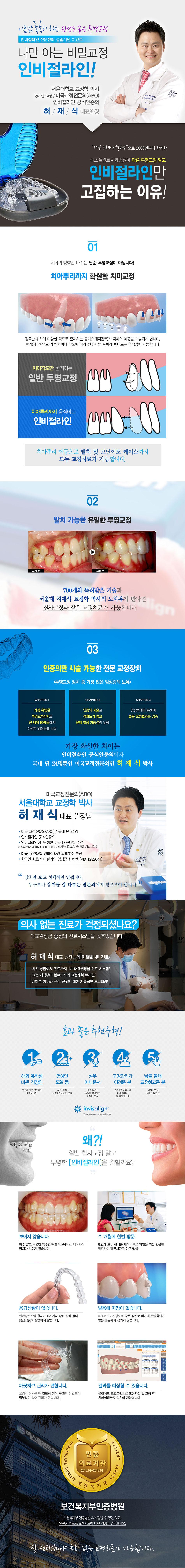 교정과-랜딩페이지_인비절라인_홈페이지용