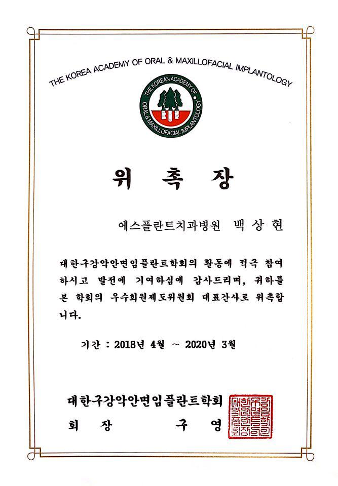 대한구강악안면임플란트학화_위촉장_ 백상혐원장님_수정