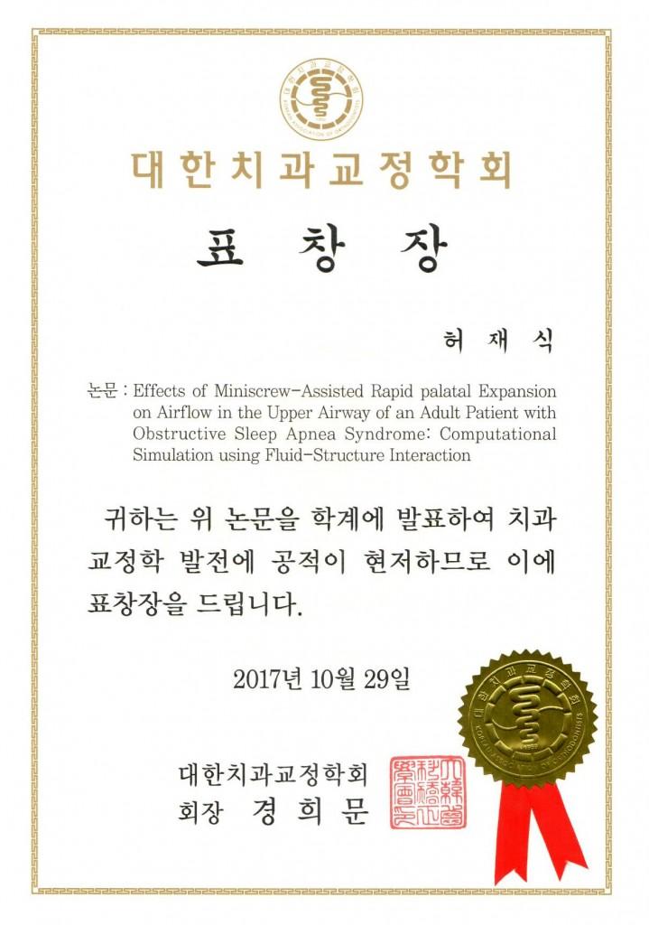 대한치과교정학회 50회 학술대회_허재식_표창장