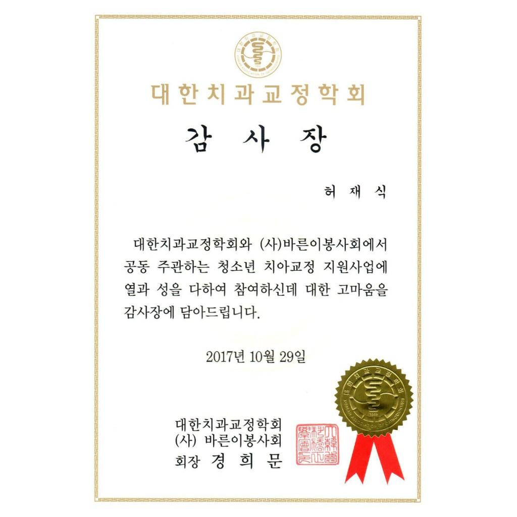 에스플란트치과병원허재식박사_대한치과교정학회