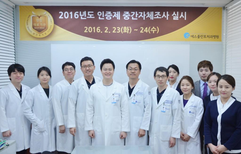 의료기관 인증제 중간자체조사 사진