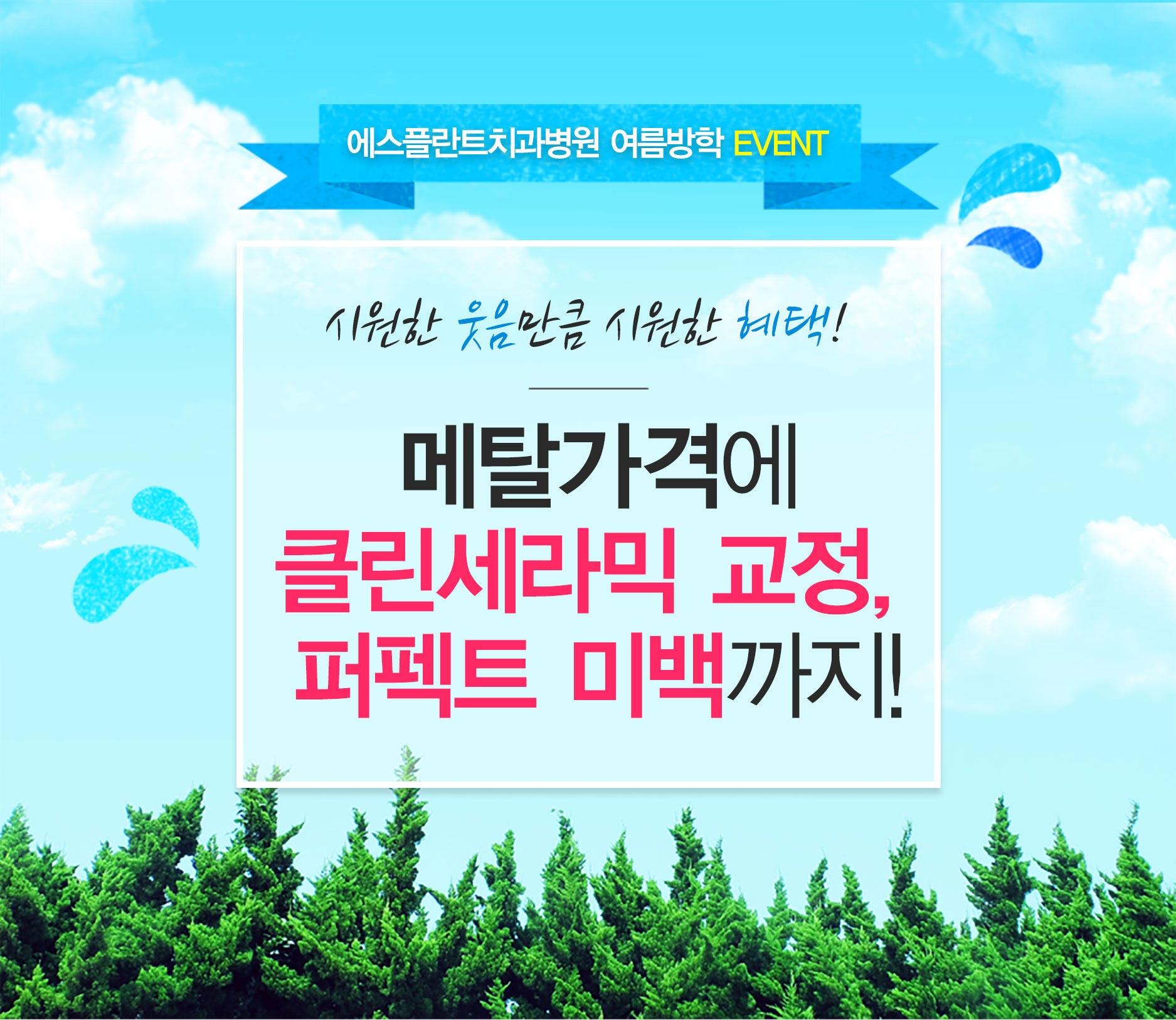 2017여름방학이벤트_클린세라믹_01