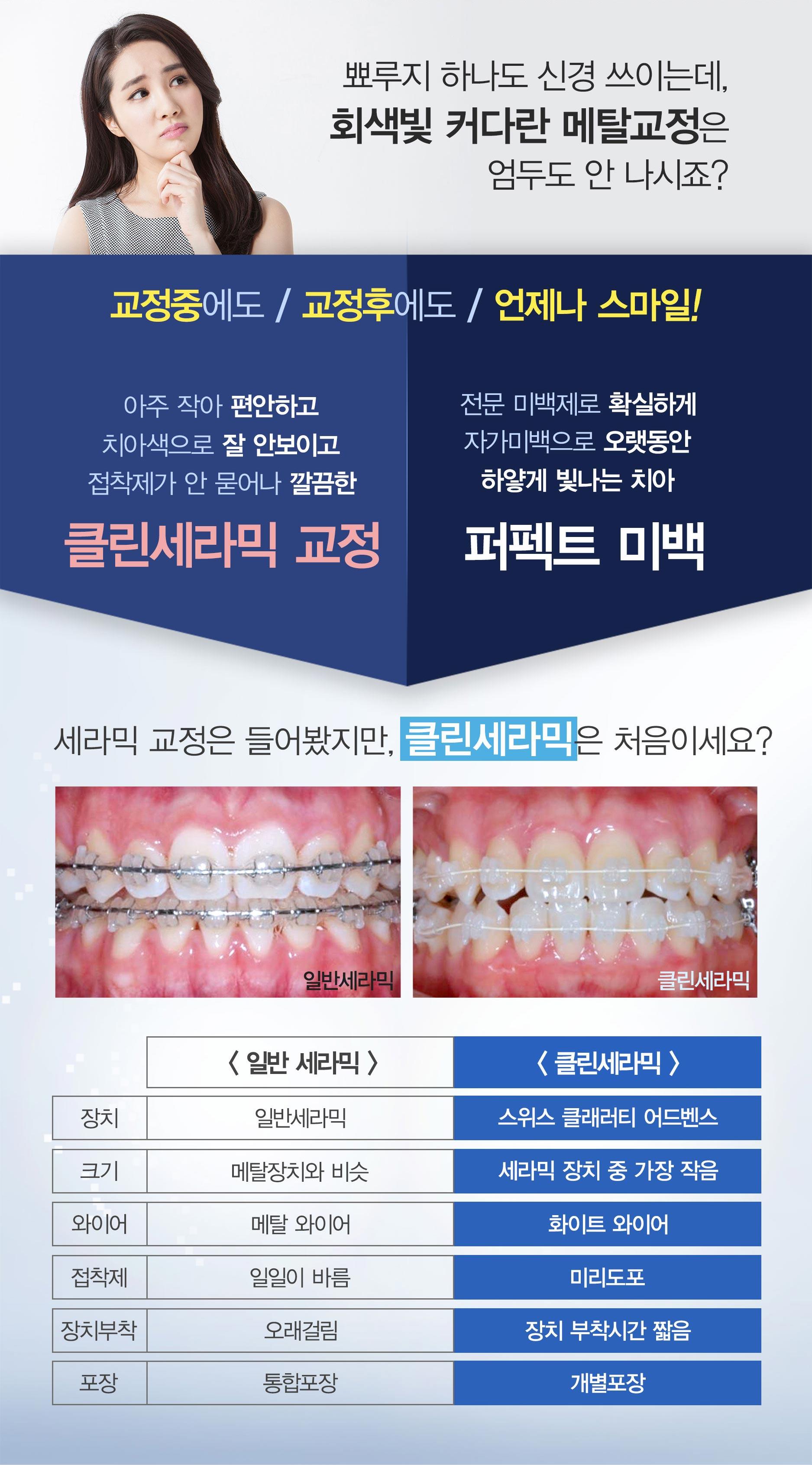 2017여름방학이벤트_클린세라믹_02