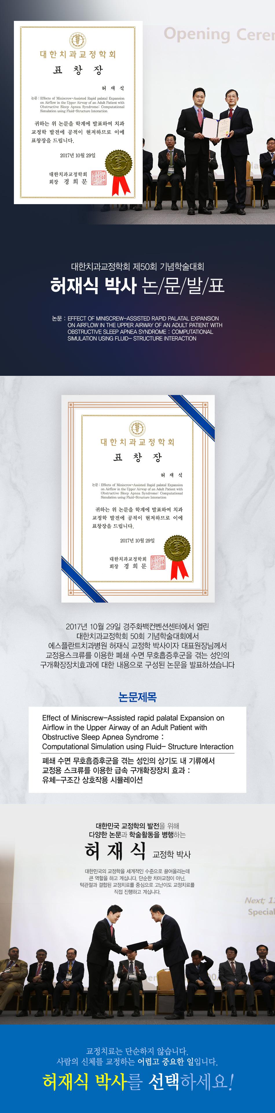 2017_10월-허원장님-대한교정학회-50회-학술대회