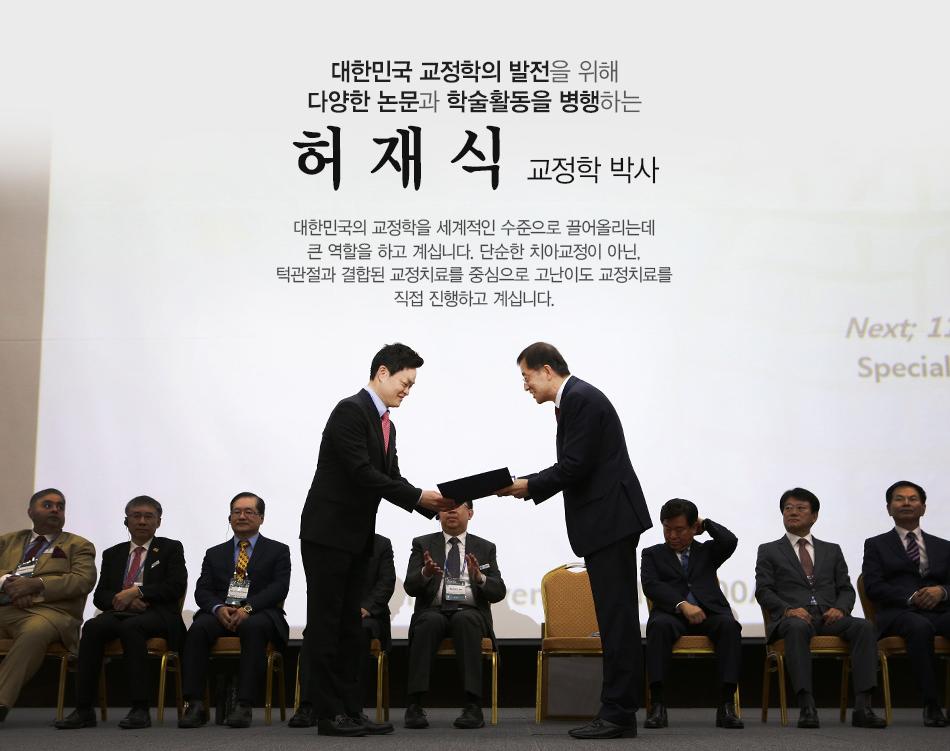 2017_10월-허원장님-대한교정학회-50회-학술대회_5