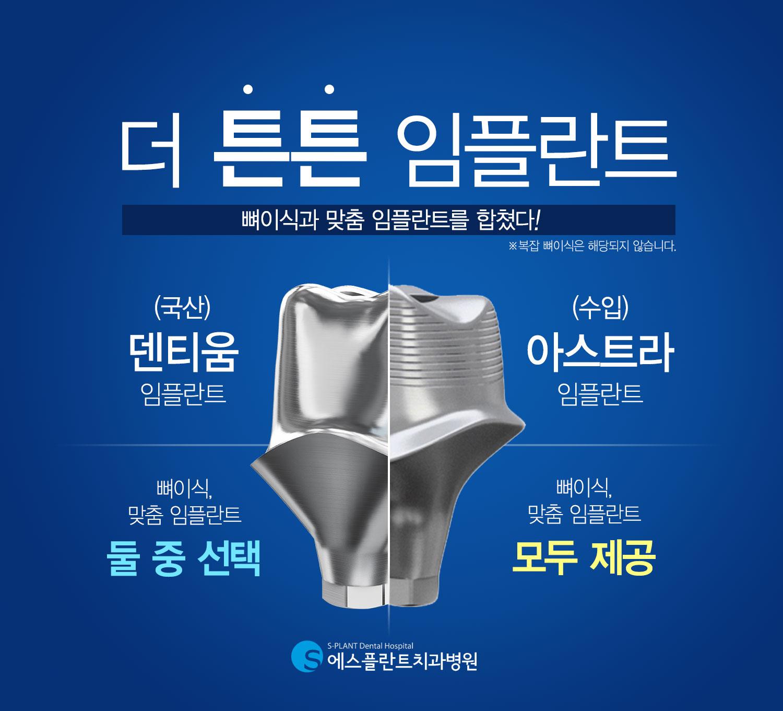 2017_8월_더튼튼임플란트_01