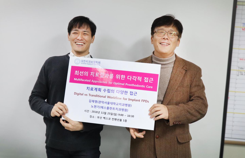 2018대한치과보철학회-노현기원장님 2