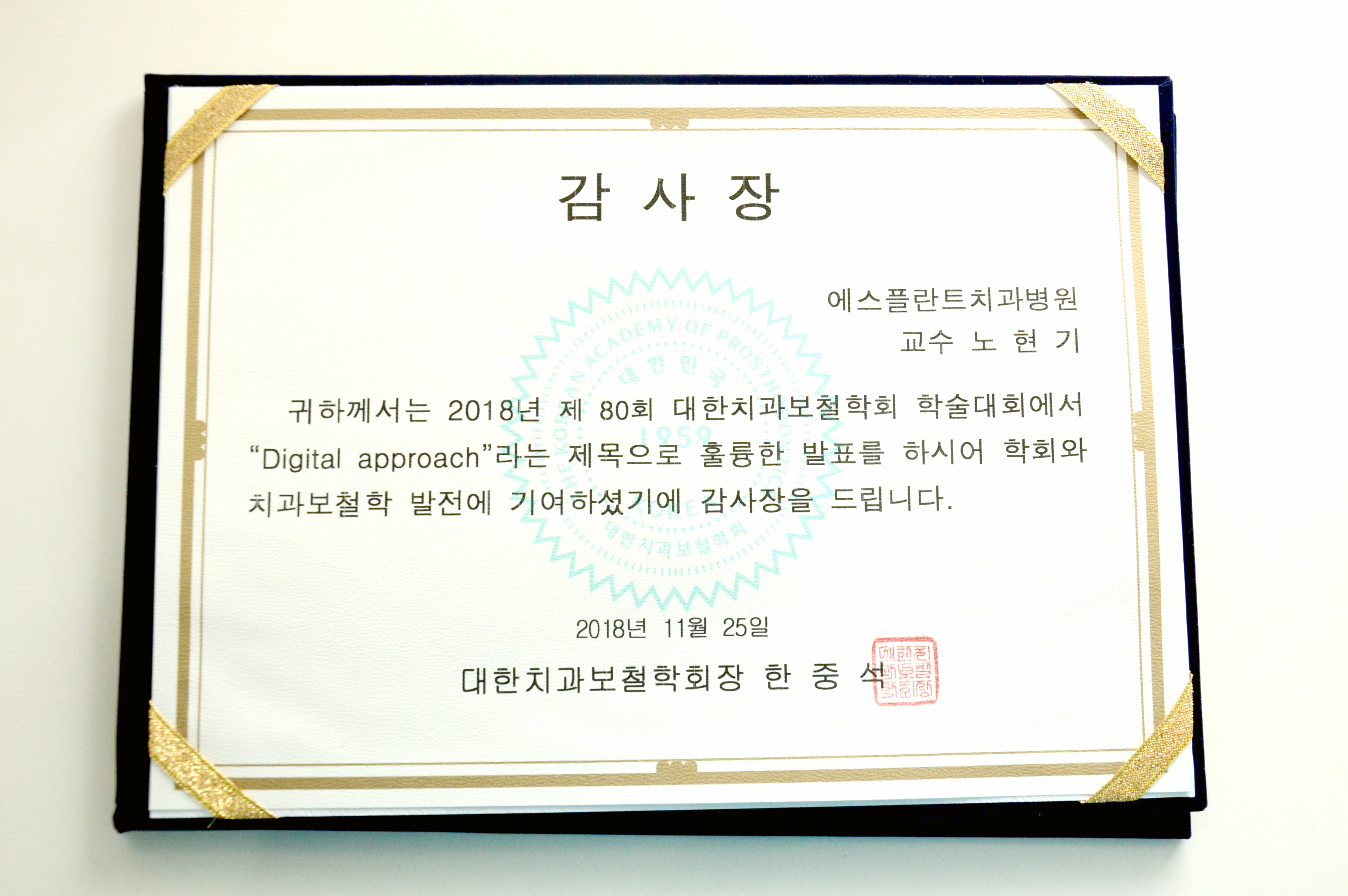 2018대한치과보철학회-노현기원장님
