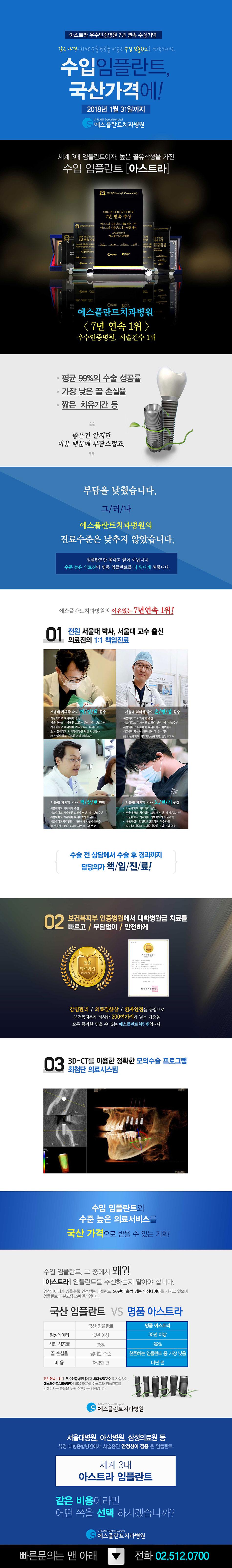 2018_수입임플란트-국산가격에_랜딩_홈페이지