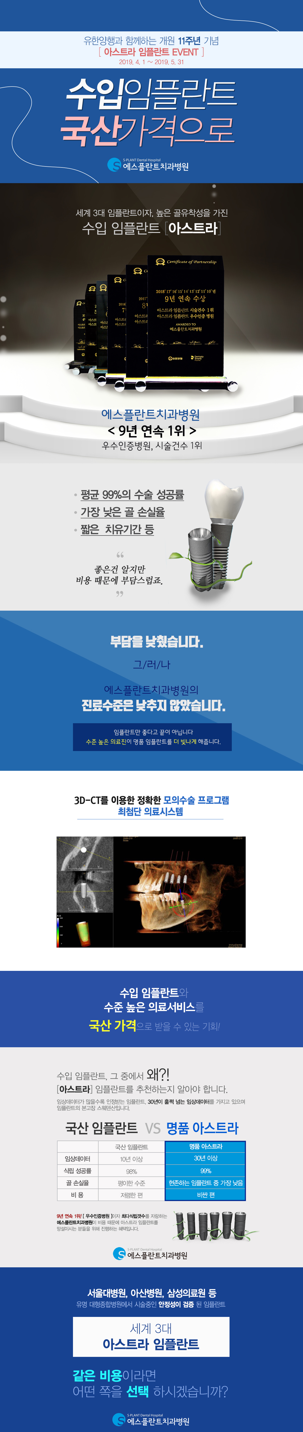 2019_11주년아스트라이벤트_홈페이지