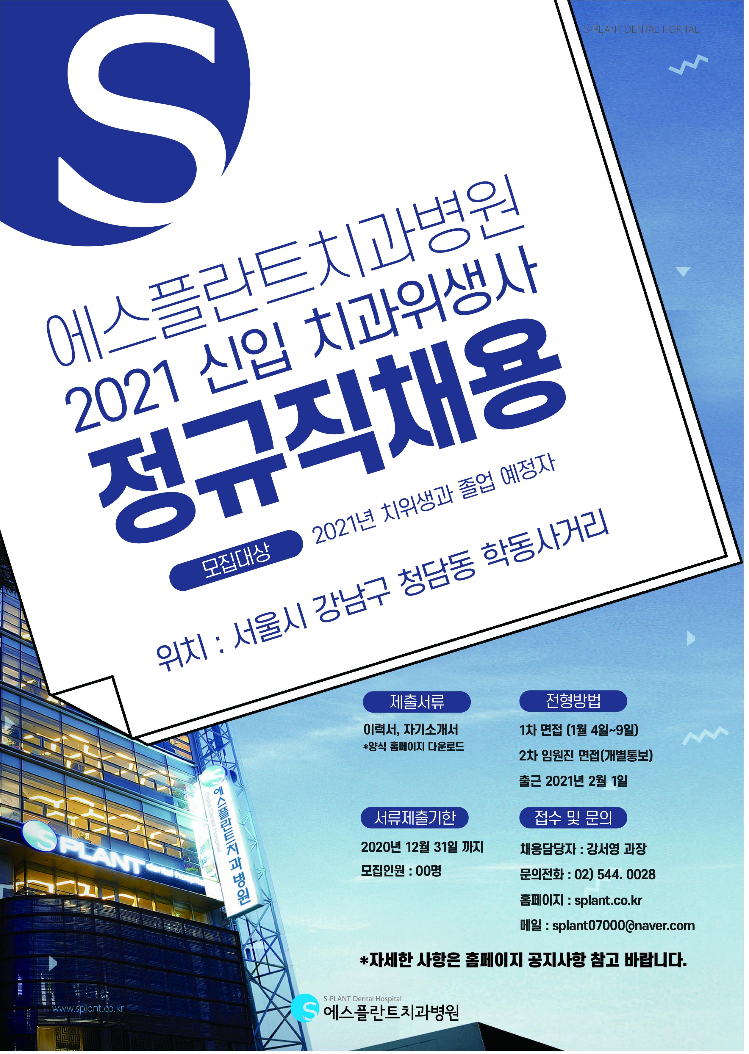 2021신입치위생사공채포스터_최종-01