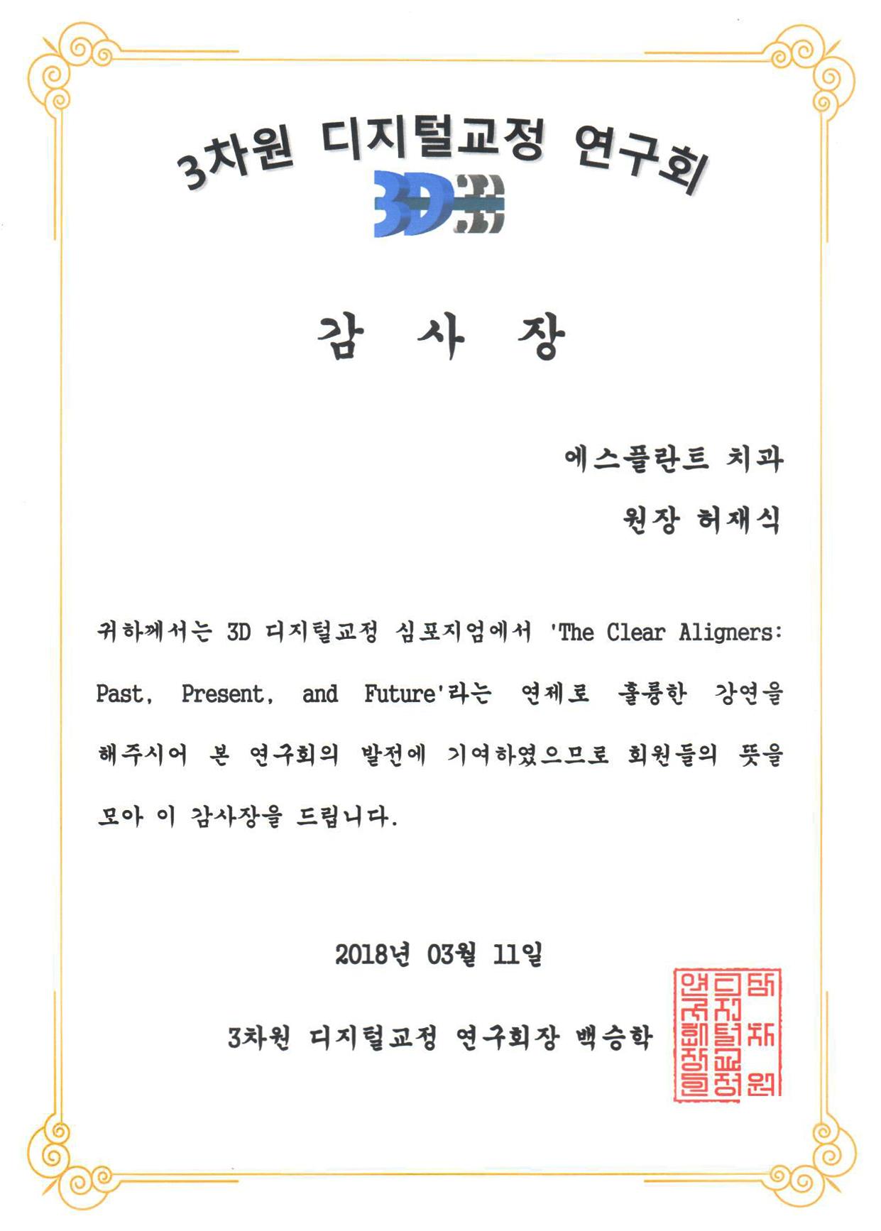 3차원 디지털교정 연구회 _허재식박사3.0